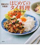 簡単なのに本格派! はじめてのタイ料理(講談社のお料理BOOK)