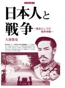 日本人と戦争 歴史としての戦争体験(刀水歴史全書)