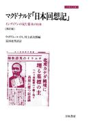 マクドナルド「日本回想記」 インディアンの見た幕末の日本 [再訂版](刀水歴史全書)