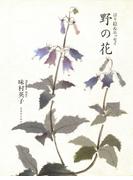 野の花 : はり絵&エッセイ