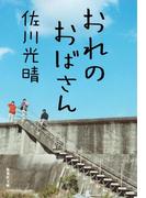 【シリーズ】おれのおばさん(集英社文庫)