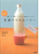 甘酒ベジスムージー(中経出版)