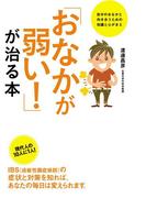 「おなかが弱い!」が治る本(中経出版)