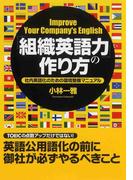 「組織英語力」の作り方