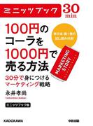 【期間限定50%OFF】ミニッツブック版 100円のコーラを1000円で売る方法 30分で身につけるマーケティング戦略