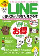 LINEの使い方がいちばん分かる本(サンエイムック)