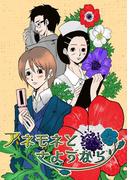 アネモネとさようなら(1)(全力コミック)
