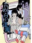 ためらい逢瀬(1)(全力コミック)