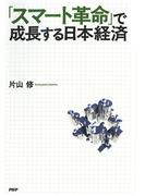 「スマート革命」で成長する日本経済