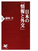 日本の「情報と外交」(PHP新書)