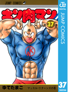 キン肉マン 37(ジャンプコミックスDIGITAL)