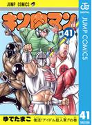 キン肉マン 41(ジャンプコミックスDIGITAL)