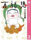万福児 3(クイーンズコミックスDIGITAL)