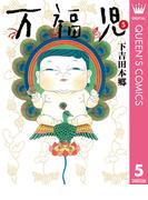 万福児 5(クイーンズコミックスDIGITAL)