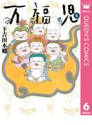 万福児 6(クイーンズコミックスDIGITAL)