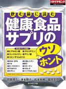 飲む前に読む 健康食品サプリのウソ・ホント(週刊ダイヤモンド 特集BOOKS)