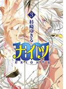 1001(3)(あすかコミックスDX)