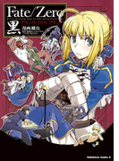 Fate/Zero 黒(角川コミックス・エース)