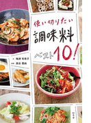 使い切りたい 調味料ベスト10!(幻冬舎単行本)