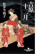 吉原十二月(幻冬舎時代小説文庫)