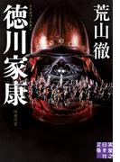 徳川家康 トクチョンカガン(実業之日本社文庫)