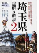 埼玉県謎解き散歩 2 秩父の自然、高麗の里、荒川、利根川から国宝・聖天堂、見沼通船堀まで