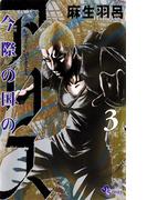 今際の国のアリス 3(少年サンデーコミックス)