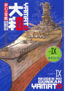 夢幻の軍艦 大和(9)
