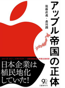 アップル帝国の正体(文春e-book)