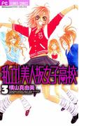 私立!美人坂女子高校 3(フラワーコミックス)