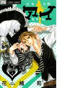 ヒミツのアイちゃん 4(フラワーコミックス)