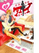 ヒミツのアイちゃん 7(フラワーコミックス)