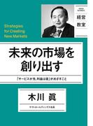 未来の市場を創り出す(日経ビジネス経営教室)