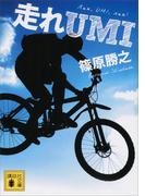 走れUMI(講談社文庫)