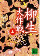 柳生大作戦(上)(講談社文庫)
