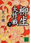 柳生大作戦(下)(講談社文庫)