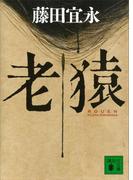 老猿(講談社文庫)
