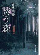 誘う森(創元推理文庫)