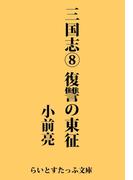 三国志8 復讐の東征(らいとすたっふ文庫)