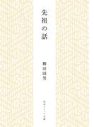 先祖の話(角川ソフィア文庫)