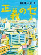正義のセ 2(角川書店単行本)