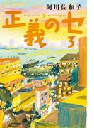 正義のセ 3(角川書店単行本)