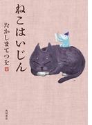 ねこはいじん(カドカワデジタルコミックス)