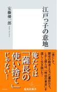 江戸っ子の意地(集英社新書)