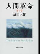 人間革命 第2版 第7巻