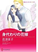 身代わりの花嫁(ハーレクインコミックス)
