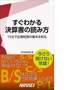 すぐわかる決算書の読み方(日経e新書)