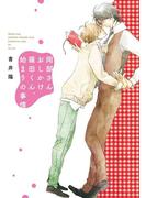 岡部さん、おしかけ篠田くん、始まりの事情(B's-LOVEY COMICS)