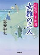隠密廻り裏御用(学研M文庫)