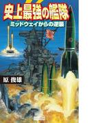 史上最強の艦隊 1(歴史群像新書)